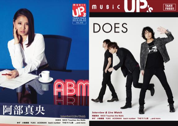 okmusic UP's  vol.93
