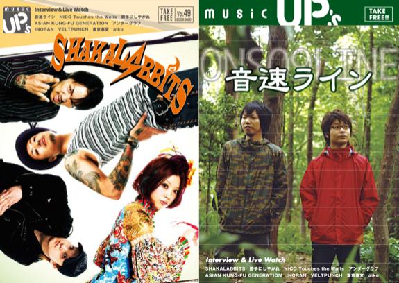 okmusic UP's  vol.49