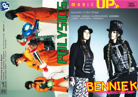 okmusic UP's  vol.44