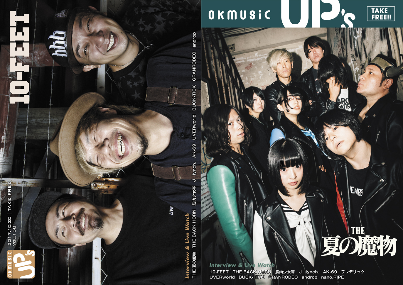 okmusic UP's  vol.158