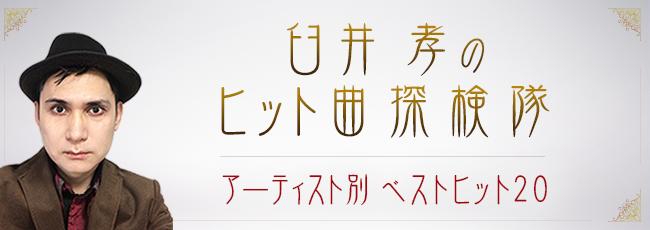 臼井孝のヒット曲探検隊-アーティスト別ベストヒット20
