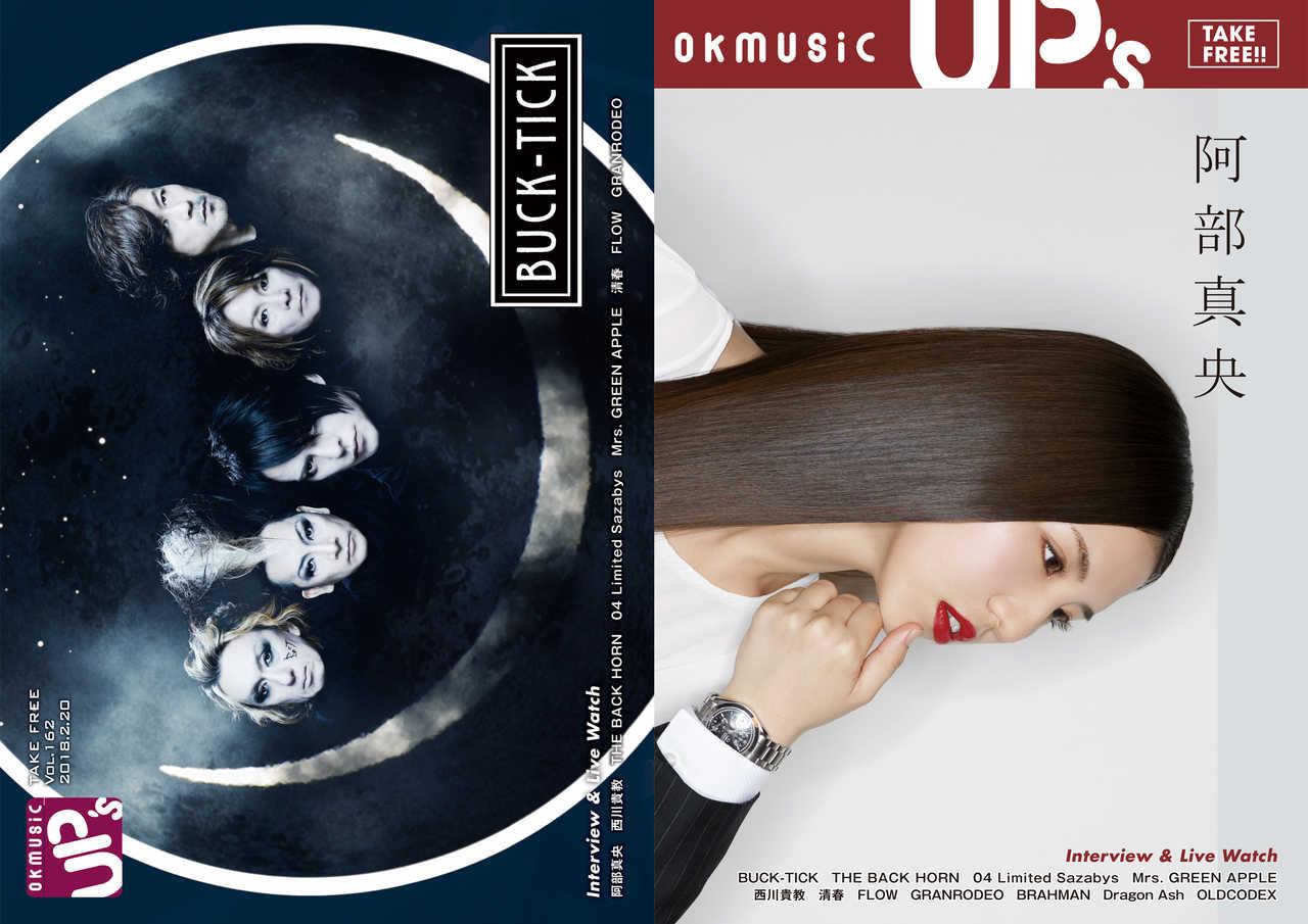 okmusic UP's  vol.162