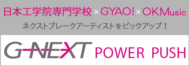G-NEXT POWER PUSH