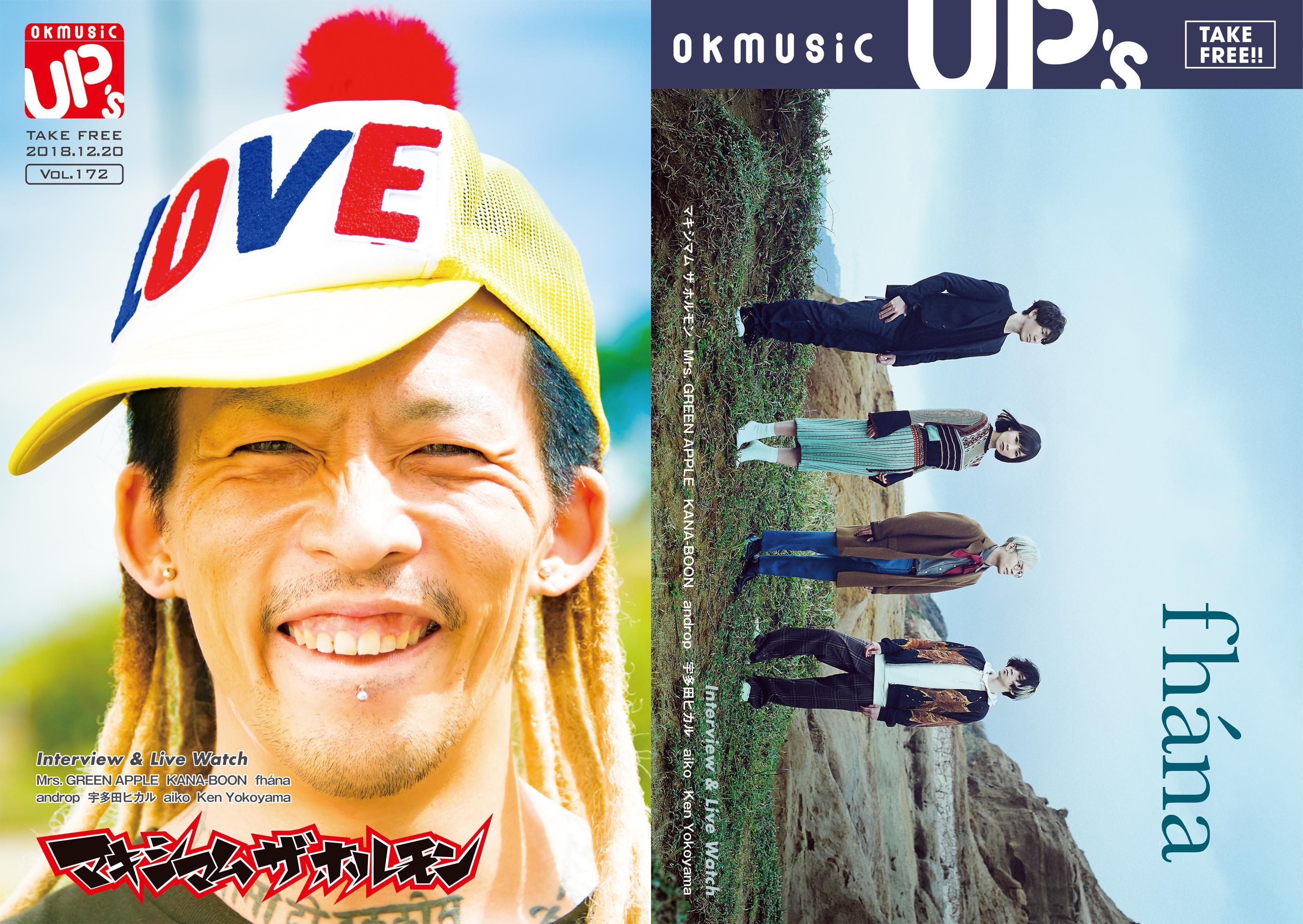 okmusic UP's  vol.172