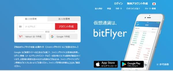 bitFlyerHP