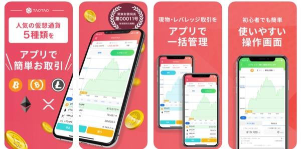 TAOTAOのスマホアプリ