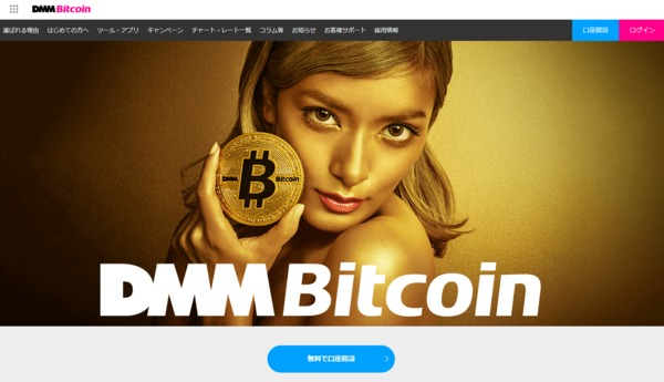 DMM BitcoinHP