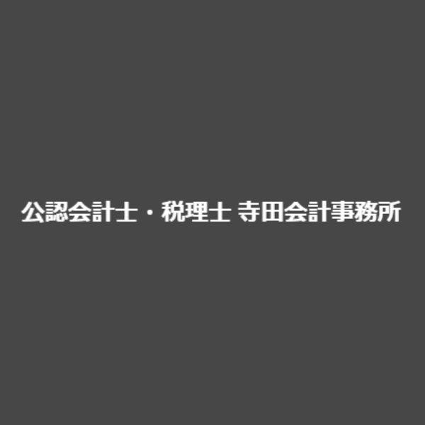 公認会計士・税理士-寺田会計事務所