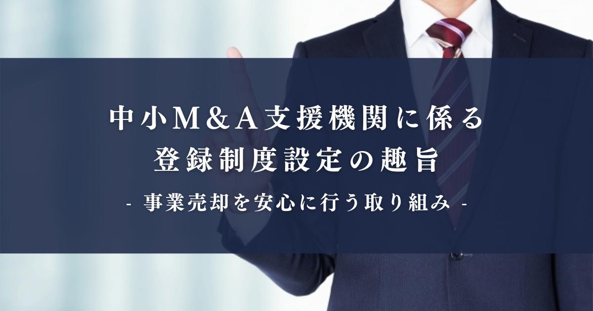 中小M&A支援機関に係る登録制度設定の趣旨 -事業売却を安心に行う取り組み