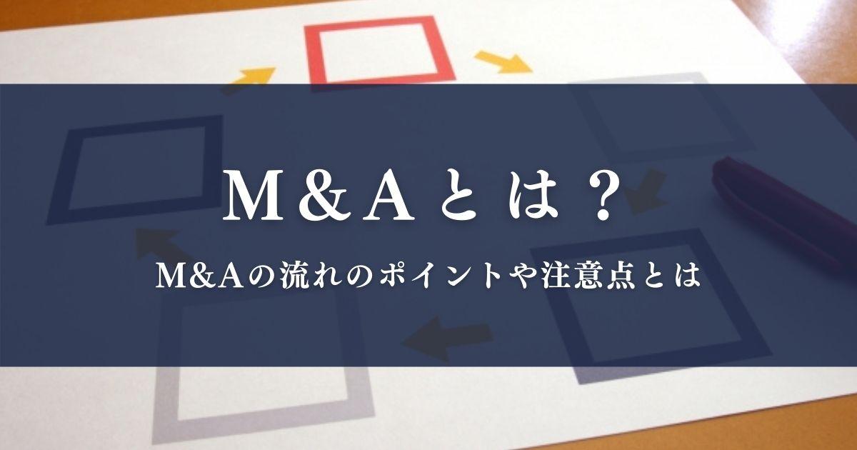 M&Aとは?M&Aの流れ・手続き~ポイントや注意点とは?