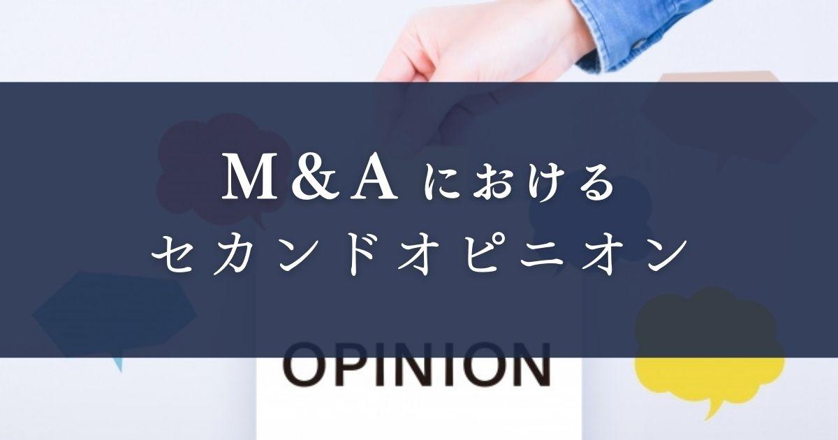 M&Aにおけるセカンド・オピニオンとは
