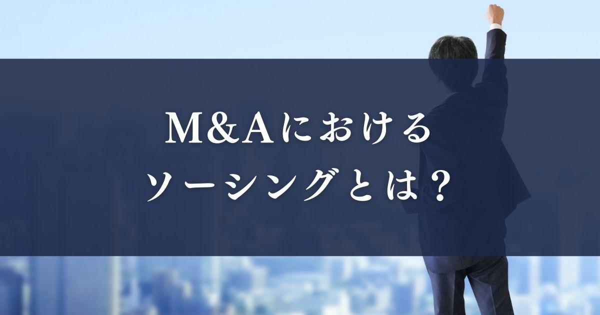 """M&Aにおけるソーシングとは~""""待ち""""と""""攻め""""のソーシング~"""
