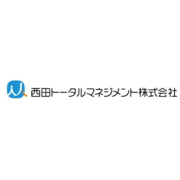 西田トータルマネジメント株式会社