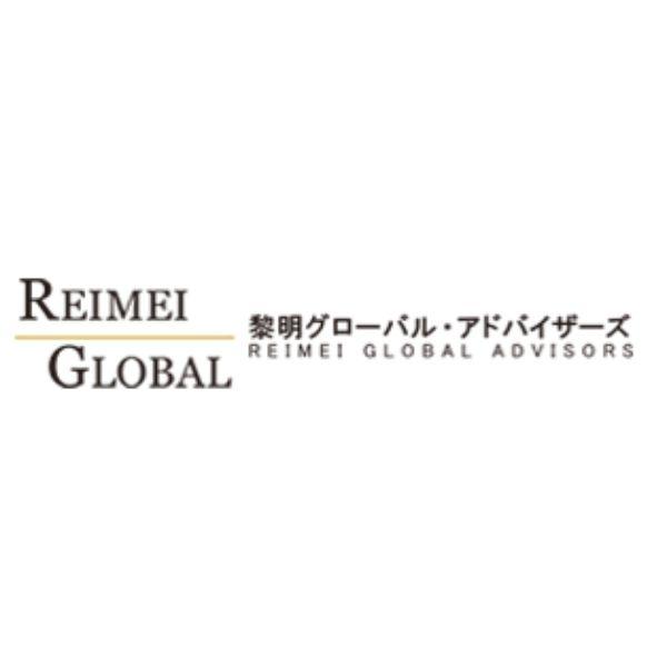 株式会社黎明グローバル・アドバイザーズ