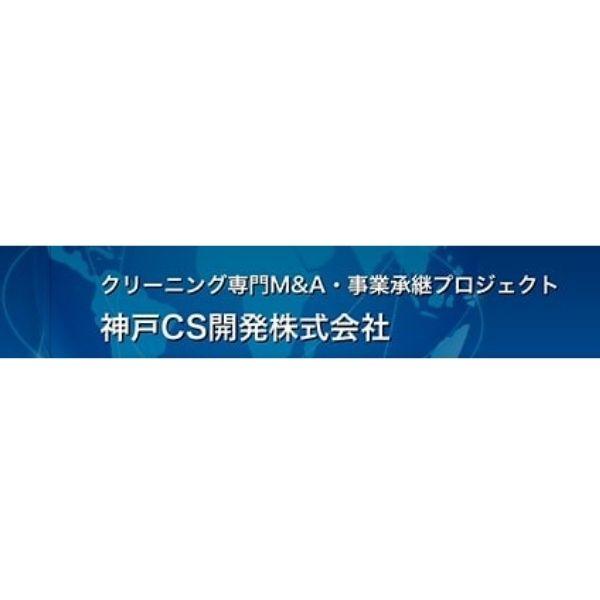 神戸CS開発株式会社