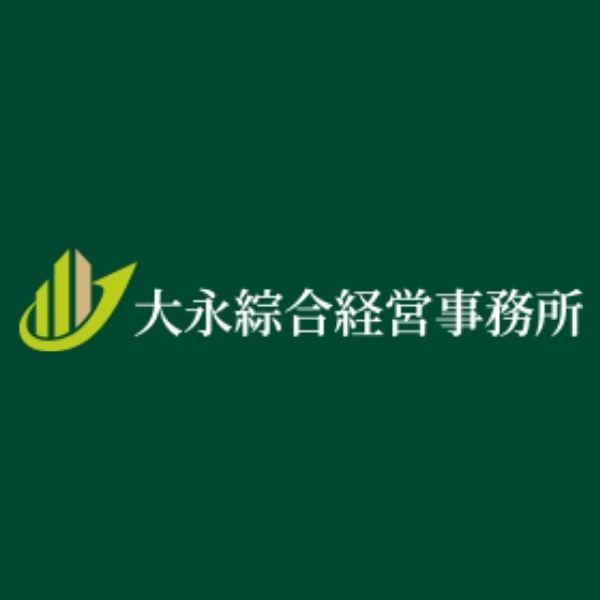 大永綜合経営事務所