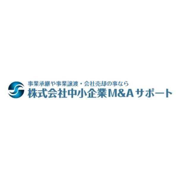 株式会社中小企業M&Aサポート