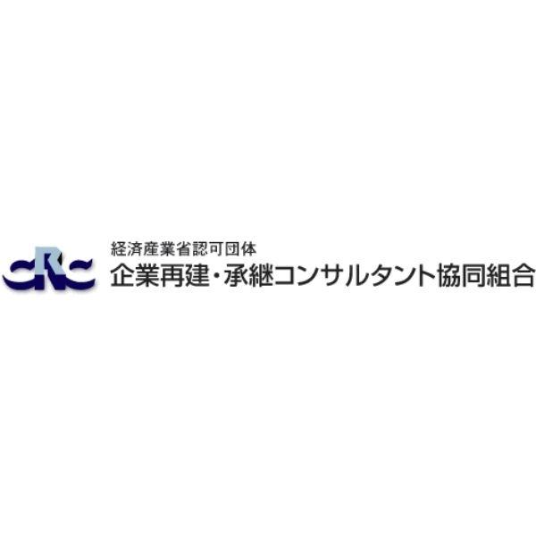 CRC 企業再建・承継コンサルタント協同組合
