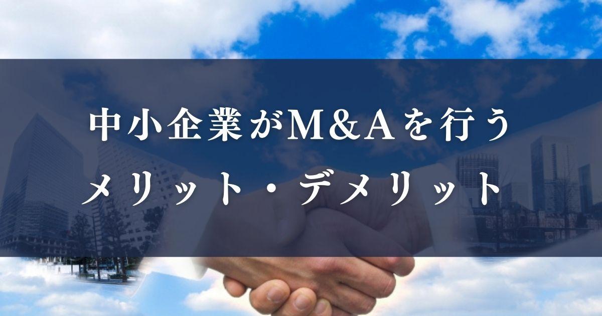 中小企業がM&A(事業売却)を行うデメリット・メリット