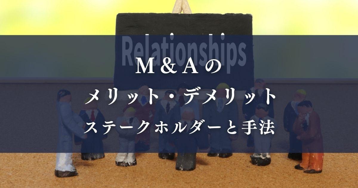 M&Aのメリット・デメリット(ステークホルダーと手法)