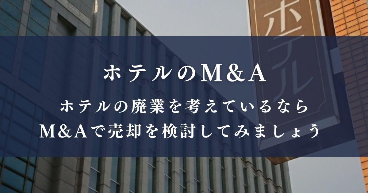 ホテルのM&A!ホテルの廃業を考えているならM&Aで売却を検討してみましょう