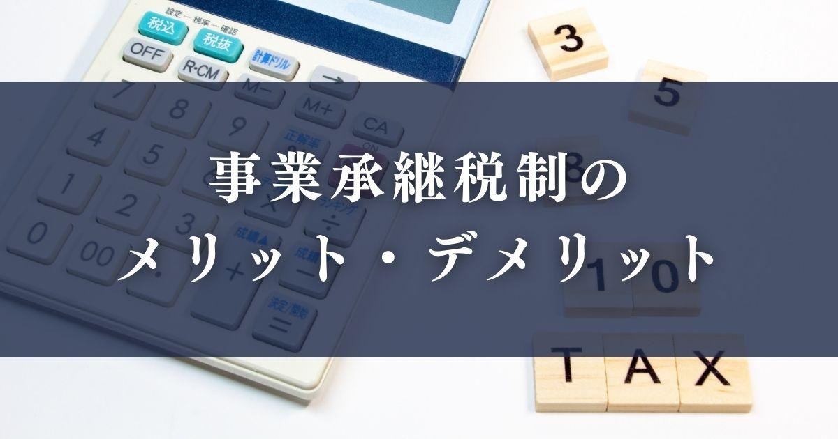 事業承継税制のメリット・デメリット【知らないと損!】