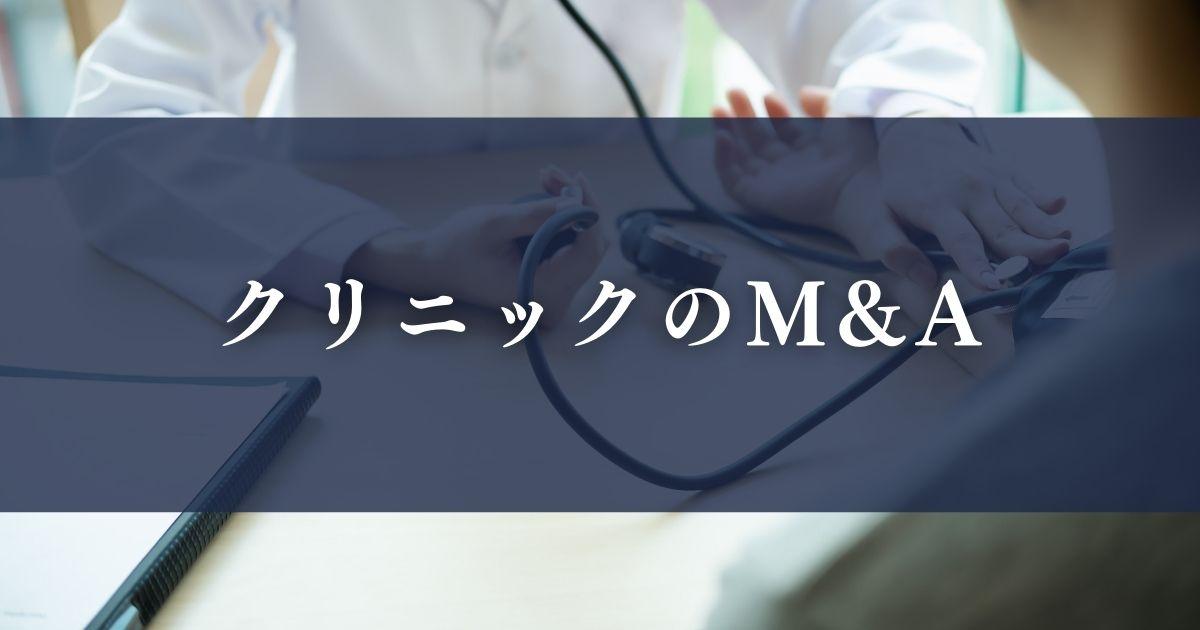 クリニックのM&A~医療機関の現状・問題点とM&Aによる解決策について~