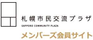 札幌市民交流プラザ メンバーズ会員サイト