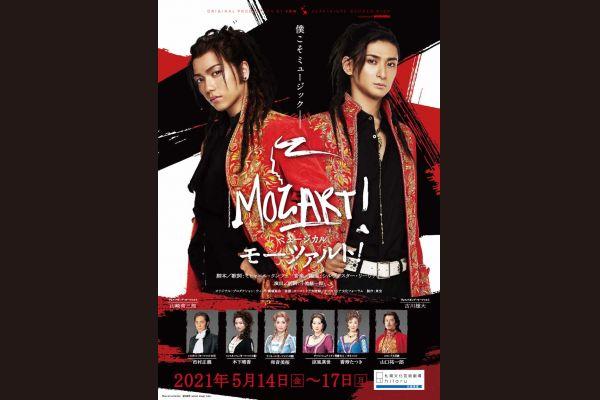 ミュージカル「モーツァルト!」1
