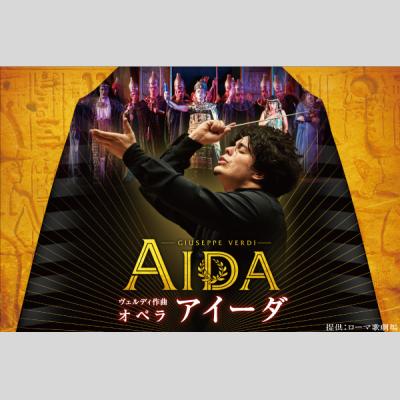 ヴェルディ:オペラ 「アイーダ」