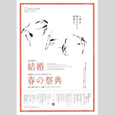 Co.山田うん「結婚」/山田うん コレクティブダンサーズ「春の祭典」
