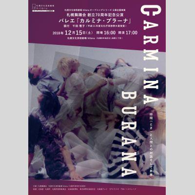 札幌舞踊会 創立70周年記念公演 バレエ 「カルミナ・ブラーナ」