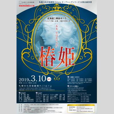 北海道二期会オペラ公演「椿 姫」