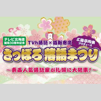 さっぽろ落語まつり「札幌文化芸術劇場 hitaru」