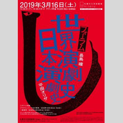 フォーラム 世界演劇史/日本演劇史