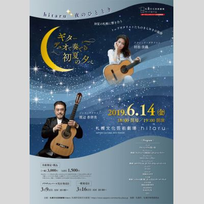 hitaru夜のひととき ギターデュオで奏でる初夏の夕べ