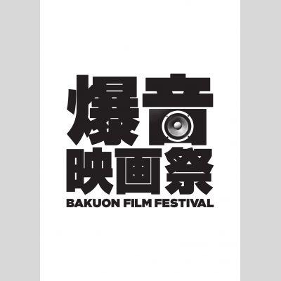 PLAZA FESTIVAL 2019 札幌爆音映画祭