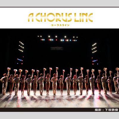 劇団四季ミュージカル 『コーラスライン』