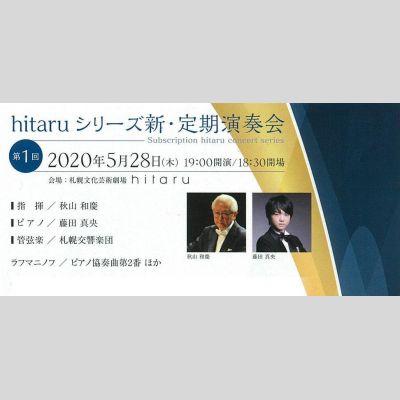 札幌交響楽団 hitaruシリーズ新・定期演奏会 第1回