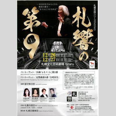 札幌交響楽団 札響名曲シリーズ2020「札響の第9」