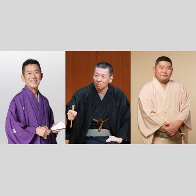 新春 落語名人会 in hitaru
