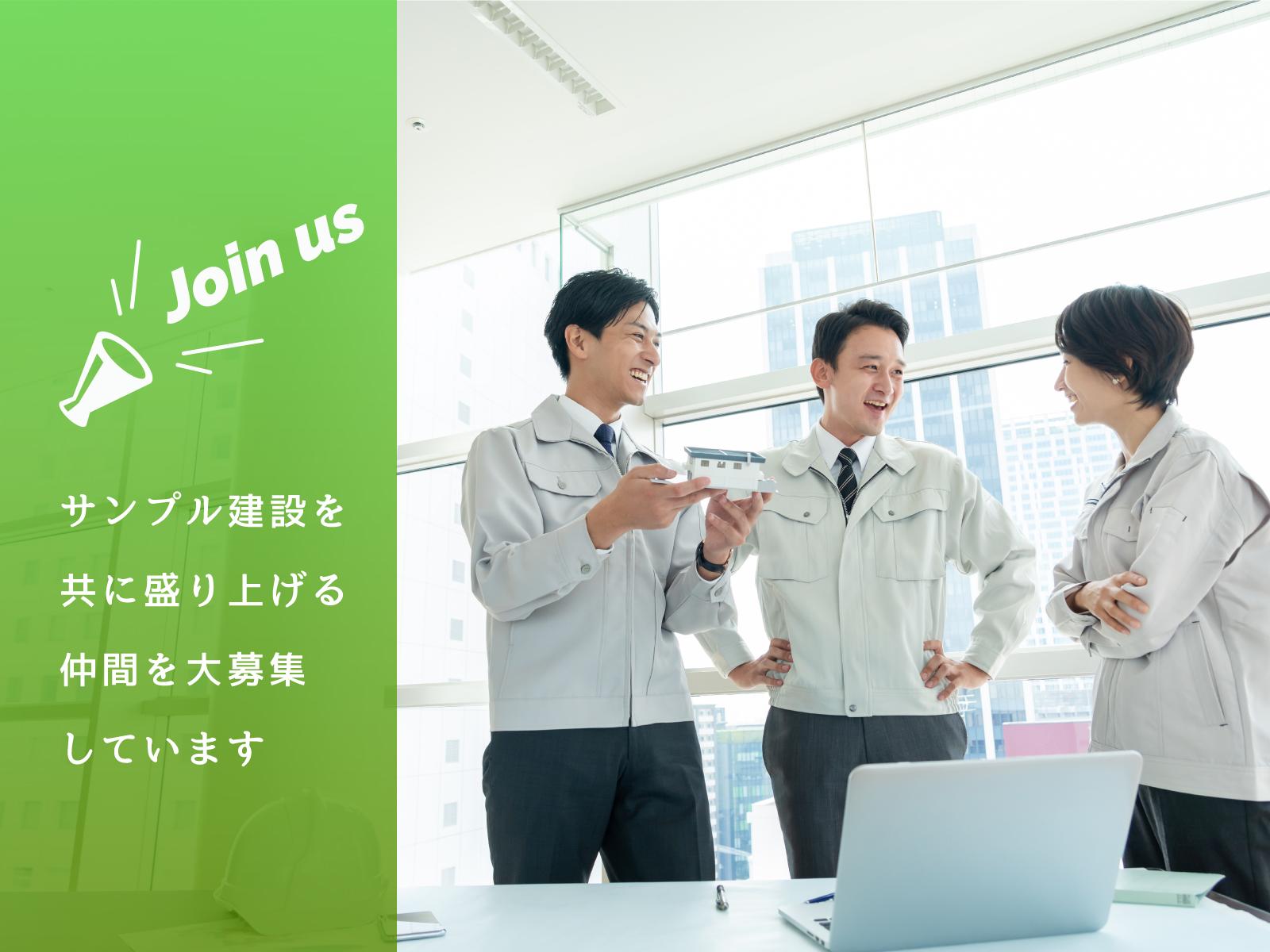 サンプル建設株式会社 採用サイト