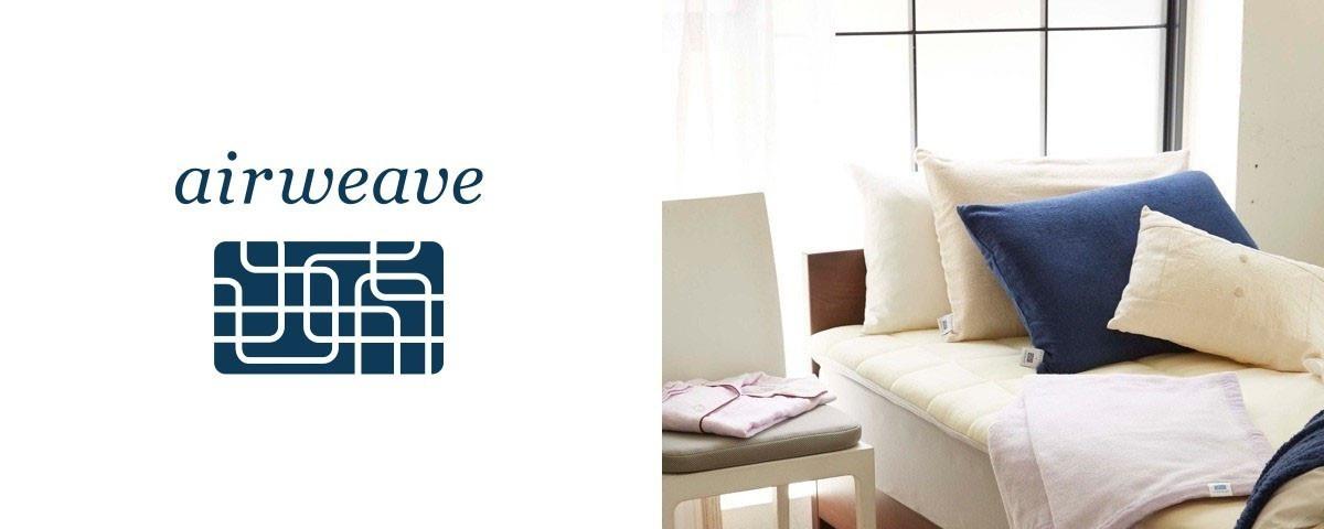 airweave / エアウィーヴ