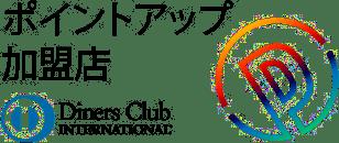 Diners Club Card ショッピングキャンペーン
