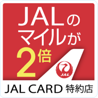 JAL Card 特約店