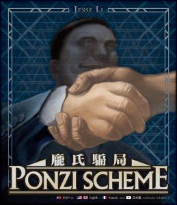 ポンジ・スキーム