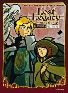 ロストレガシー:百年戦争と竜の巫女