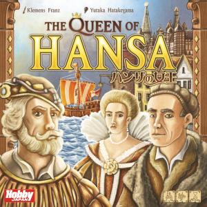 ハンザの女王
