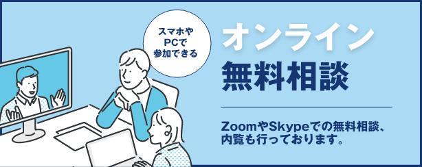 オンライン無料相談 ZoomやSkypeでの無料相談、内覧も行なっております。