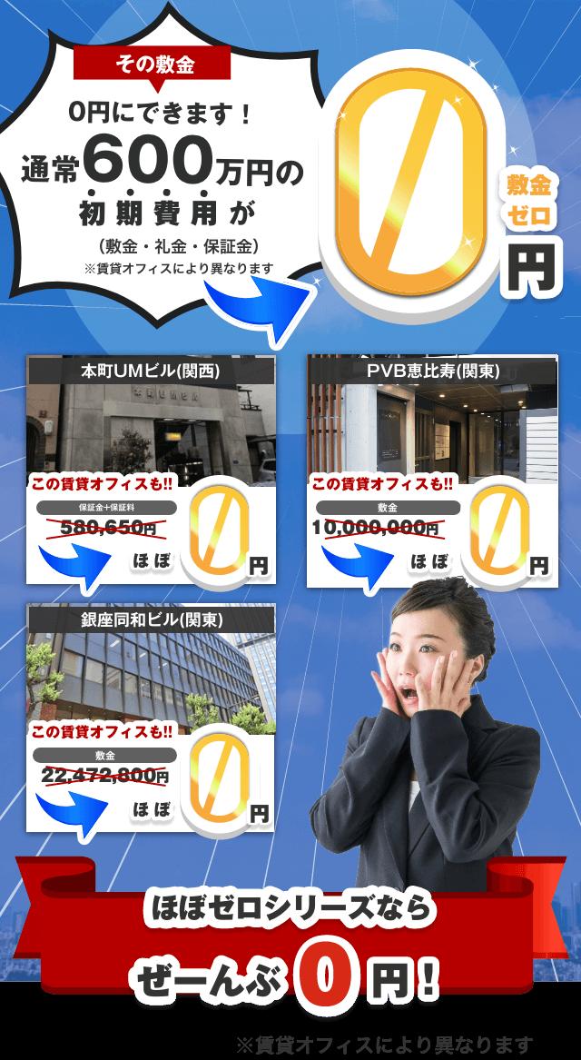 その敷金0円にできます!通常600万円の初期費用(敷金・礼金・保証金)が0円 ※物件により異なります。